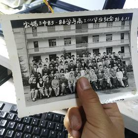 黑白老照片一张:云锡二中1985-1986学年高三(1)班毕业纪念