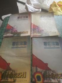 90年代高中政治课本4本            **