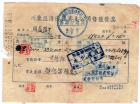 盐专题----50年代发票单据------1952年川东区涪陵盐业支公司,售盐发票(印花总贴)0105