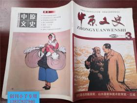 中原文史2010年第3期,总第64期  毛主席版画封面 王威作品  有现货