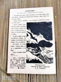 俄语学习1962、4