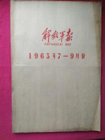 精品报:公开发行的报纸,超多的毛主席像:解放军报1963年7月-9月合订本共3个月的,多网店同售,以本店确认为准,真心喜欢,价格可议