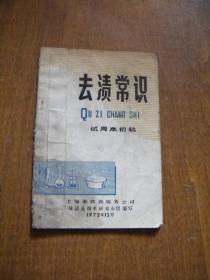 去渍常识(试用本初稿)1972年出版