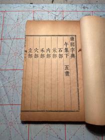 清康熙内府刻本《康熙字典》存午集下一册。太史连纸印。