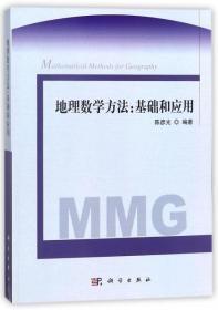 地理数学方法: 基础和应用