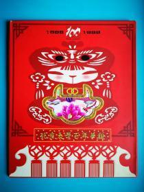 1998年,北京大学百年华诞纪念剪纸一套
