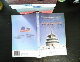 文明的和谐与共同繁荣--北京论坛2004论文选集