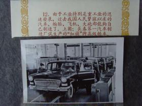 """1959年,吉林长春第一汽车制造厂试生产的""""红旗牌""""高级轿车"""