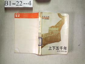 少年文库:上下五千年( 上)