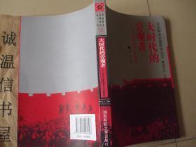 辛亥革命专题研究丛书:大时代的旁观者:章士钊新闻理论与实践研究 【烟台大学教授李日签名钤印本】