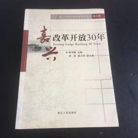 正版现货 嘉兴改革开放30年