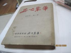 华东公安 杂志1951年合订本第1-12期全