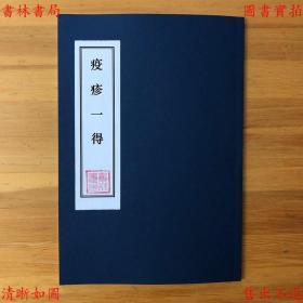 【复印件】疫疹一得两卷一套全-(清)余霖撰-清光绪刻本
