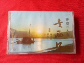 全新未拆【原装正版磁带】传统二人台 走西口 尹占才许月英演唱