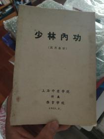 少林内功(试用教材)
