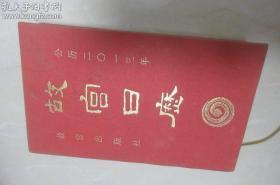 2013年故宫日历(非定制版)