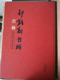 郁钧剑书画 从艺四十年纪念   未开封