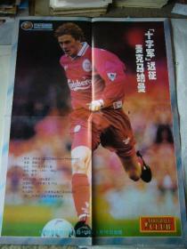 十字军远征:九十年代欧洲足球明星麦克马纳曼(印刷品)4开