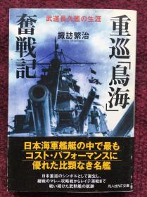 重巡「鸟海」奋戦记―武运长久舰の生涯 (光人社NF文库) (日本语) 文库