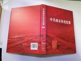 中共南京历史纪事 2018
