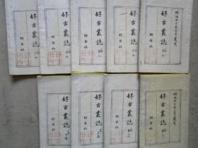 《好古丛志》23册,江户时期日本考古文史考证学刊物,明治年间分编分期出版。
