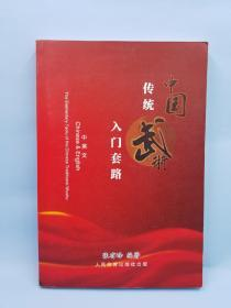 中国传统武术入门套路 : 汉英对照(一版一印2000册)