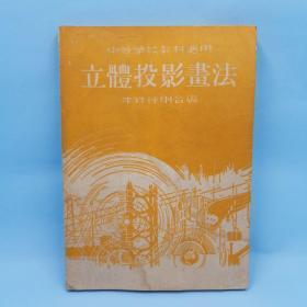 立體投影畫法(民国二十四年初版三十八年新一版)