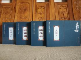刘继卣连环画(珍藏版): 东郭先生/武则天武则/水帘洞/筋斗云,四册合售