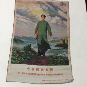毛主席去安源  (彩色丝织品一张,中国杭州东方红丝织厂敬制  27x40公分)