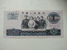 第三套人民币10元大团结 V VIII01995209 (正版保真干净)