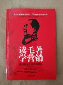 读毛著学营销:跟毛泽东学营销和管理9787543064584