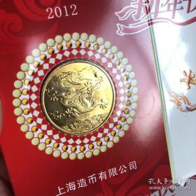 礼品卡之2012龙壬辰年