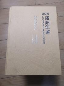 洛阳年鉴(2019)