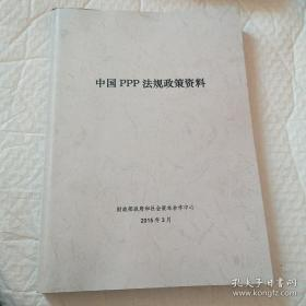 中国ppp法规政策资料。