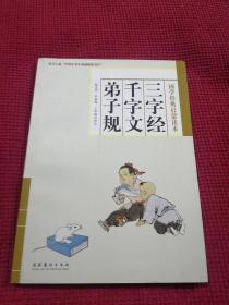 三字经·千字文·弟子规  文化艺术出版社