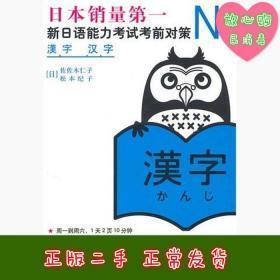 正版N1汉字新日语能力考试考前对策日佐佐木仁子世界图书出版公司