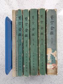 医宗金鉴(全五册)、伤寒论、北京市中草药制剂选编