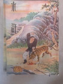 水浒(1一4卷全)民国版
