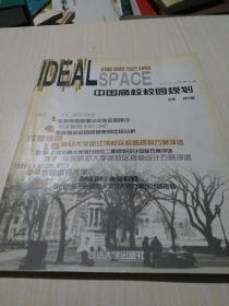 中国高校校园规划