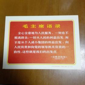 32开宣传画:毛主席语录 全心全意地为人民服务