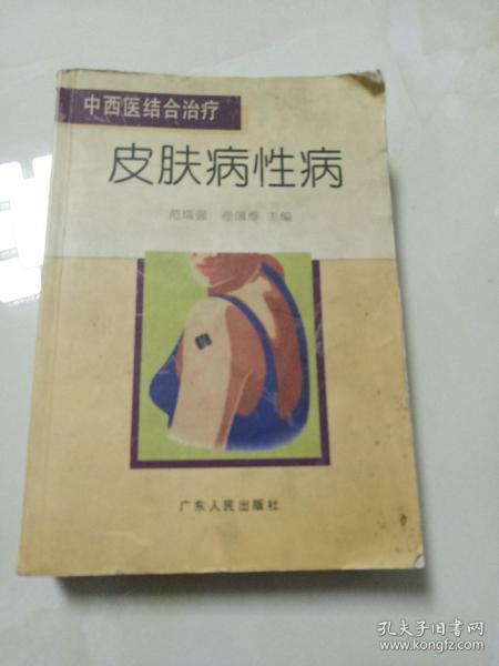 中西医结合治疗皮肤病性病——中西医结合治疗丛书