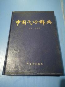 中国气功辞典(钤印本)