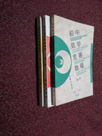 初中数学竞赛教程(3册和售)