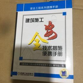 建筑施工全安技术措施便携手册