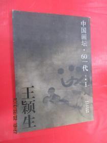 王颖生画集/中国画坛·60一代