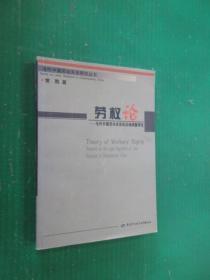 劳权论-当代中国劳动关系的法律调整研究