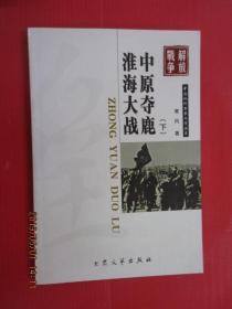 军事文学:中原夺鹿·淮海大战
