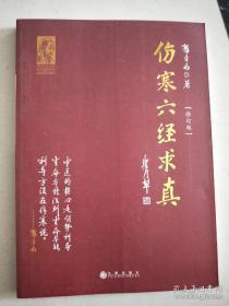 《伤寒六经求真(修订版)》 正版原书  售价高于定价  全新原版