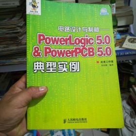 电路设计与制版——PowerLogic 5.0 & PowerPCB 5.0典型实例(16开),