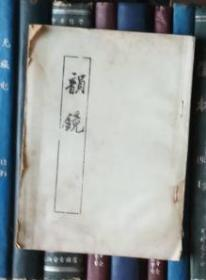 韵镜(缺失前17页及最后三页,无扉页版权页)